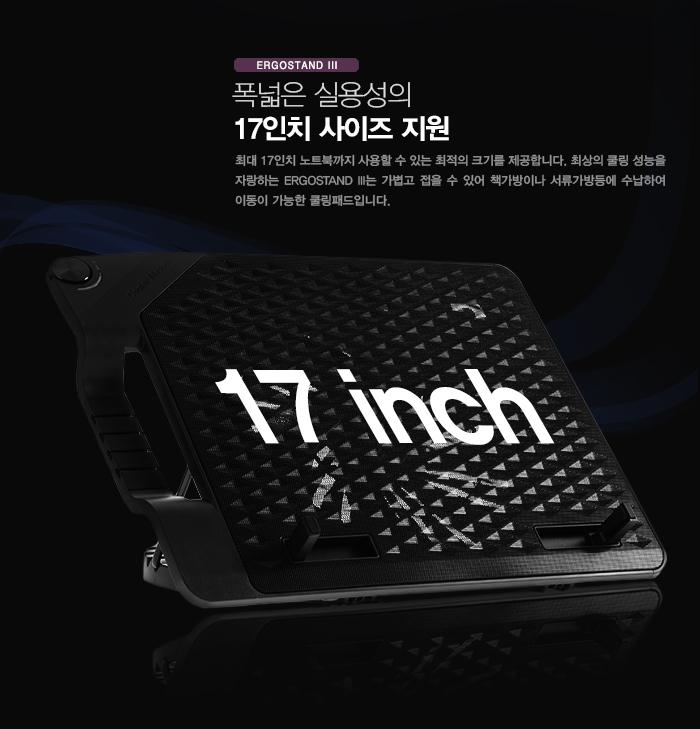 쿨러마스터 Notepal Notepal ErgoStand III 최대 17 인치 노트북까지 사용 가능