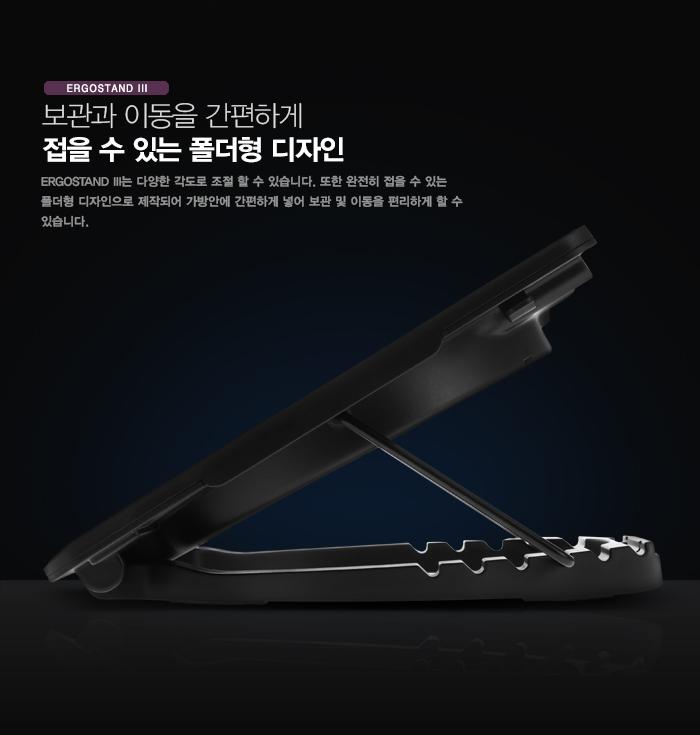 쿨러마스터 Notepal Notepal ErgoStand III 폴더형 슬림 디자인