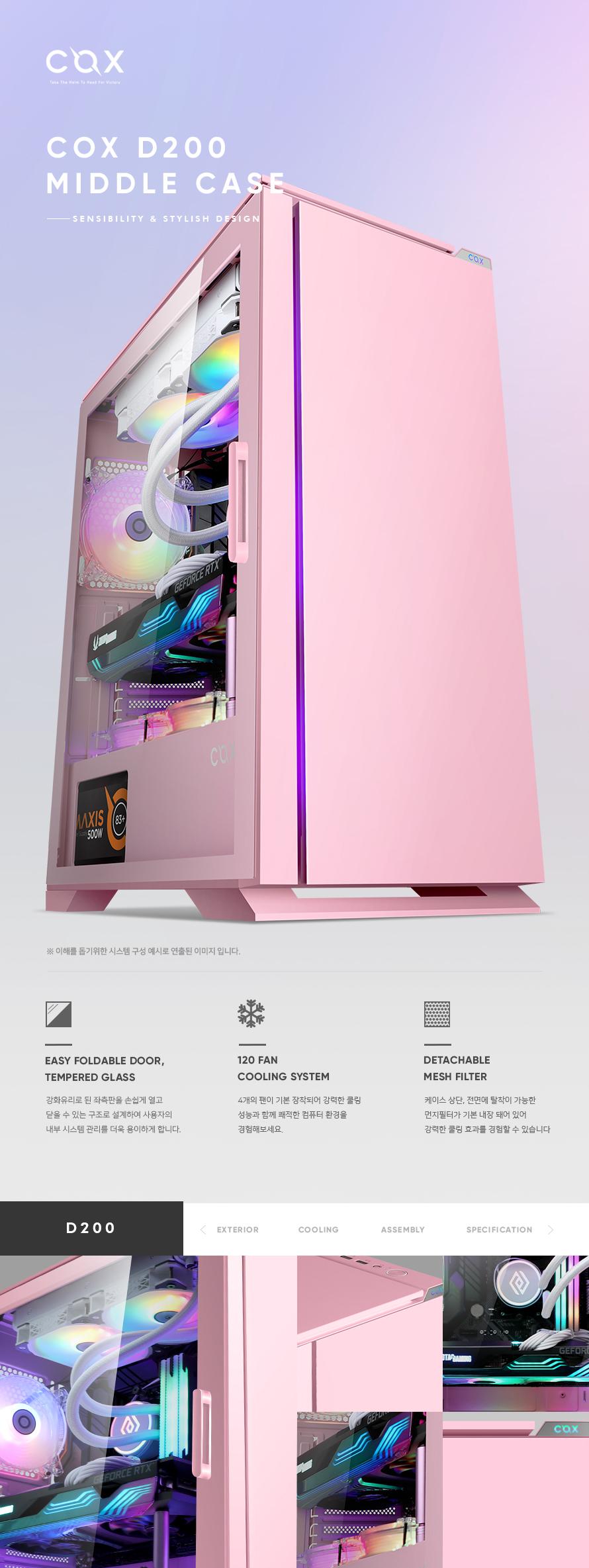 COX D200 강화유리 (핑크)