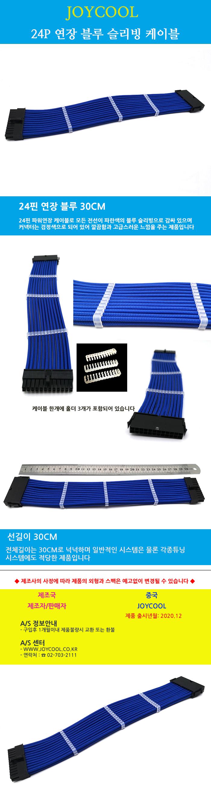 조이쿨 조이쿨 24핀 연장 슬리빙 케이블 (블루, 0.3m)
