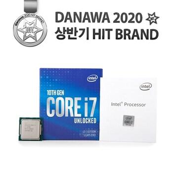 인텔 코어i7-10세대 10700K (코멧레이크S)(정품)