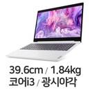 L3-15ITL i3 8GB램