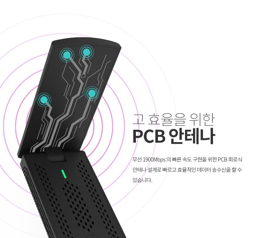 이지넷유비쿼터스  NEXT-1900AC 3.0 USB 무선랜카드
