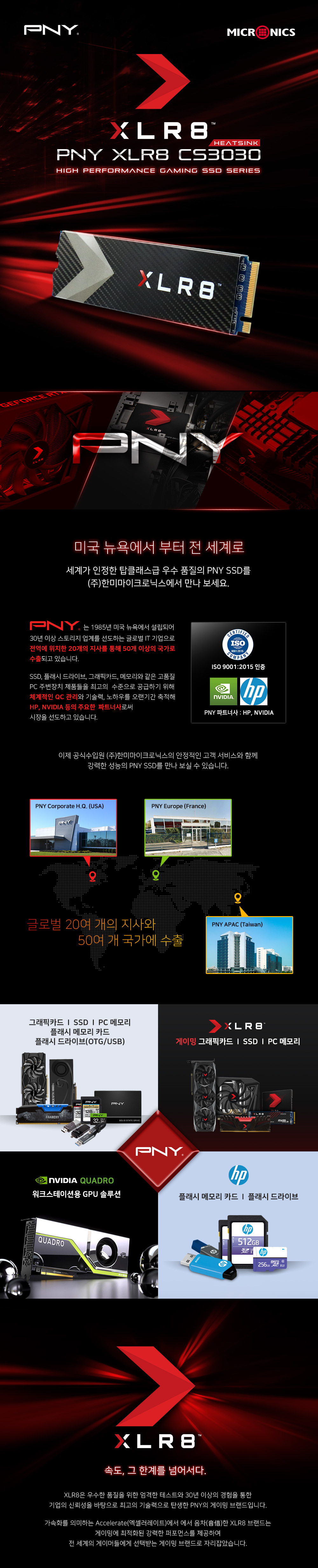 PNY XLR8 CS3030 M.2 NVMe 히트싱크 (1TB)