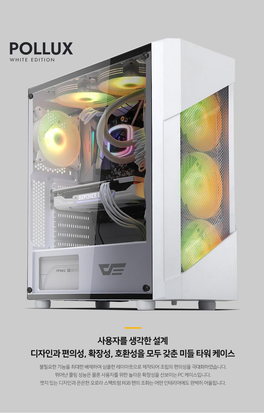 darkFlash POLLUX RGB 강화유리 (화이트)