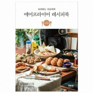 티더블유아이지 요리하는 사슴씨의 에어프라이어 레시피북