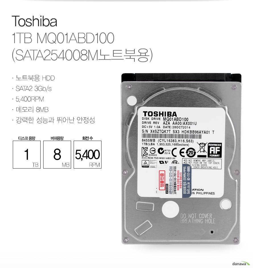 Toshiba 1TB MQ01ABD100 (SATA254008M노트북용)