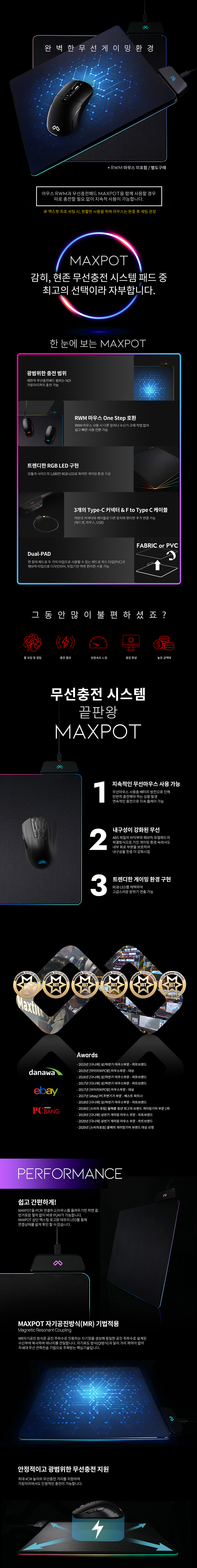 MAXTILL RATIO MAXPOT 마우스 무선충전패드