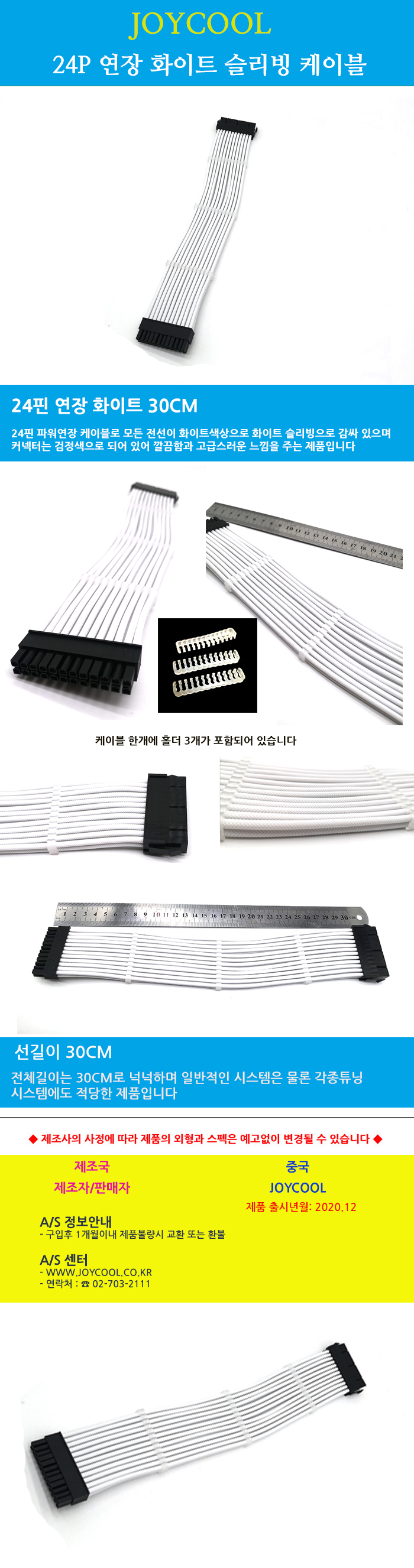 조이쿨 조이쿨 24핀 연장 슬리빙 케이블 (화이트, 0.3m)