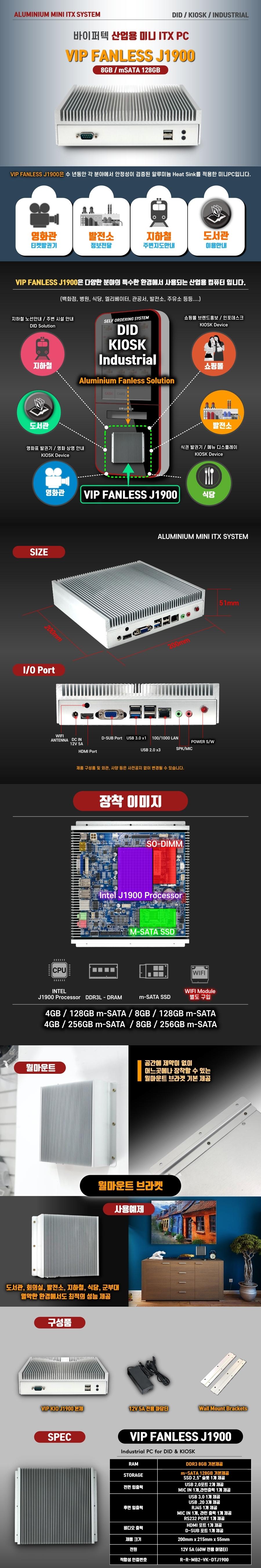 바이퍼테크  VIP FANLESS J1900(8GB, SSD 128GB)