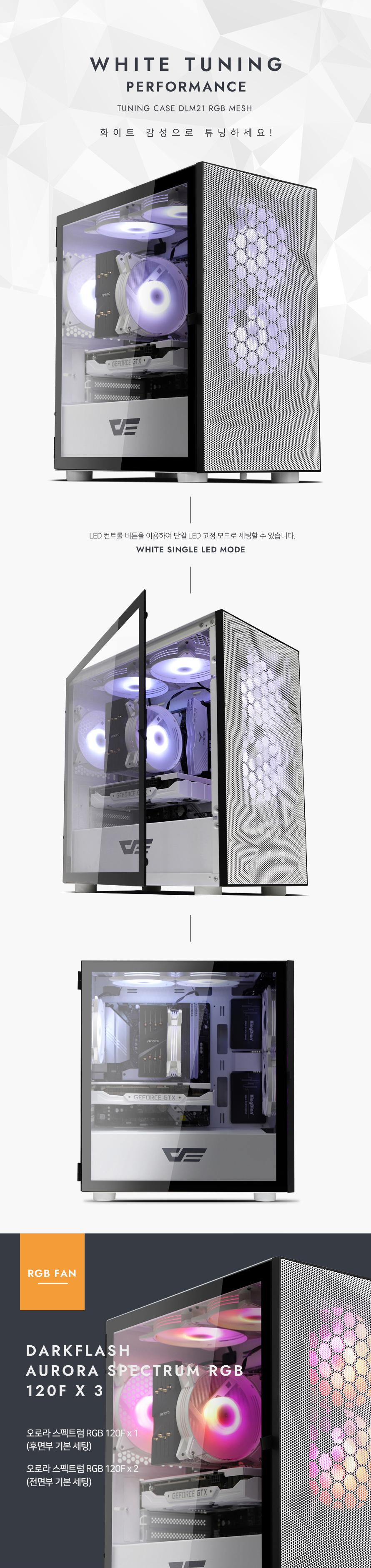 darkFlash  DLM21 RGB MESH 강화유리(화이트)