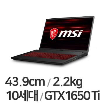 MSI GF시리즈 GF75 Thin 10SCSR(SSD 256GB)