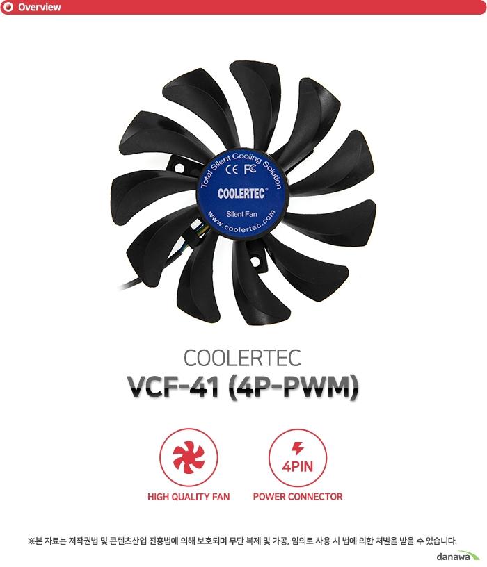 COOLERTEC VCF-41 (4P-PWM)