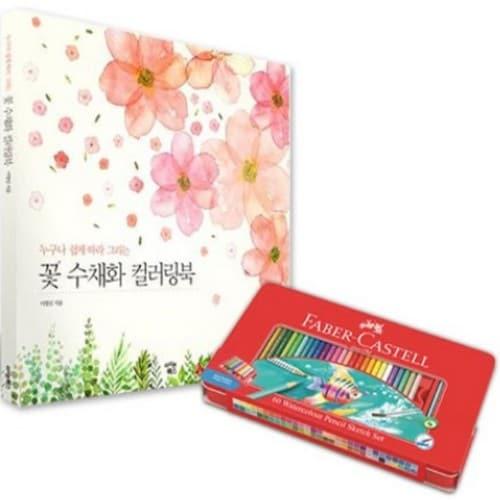 파버카스텔 틴케이스 색연필 + 꽃 수채화 컬러링북 세트 (60색)_이미지