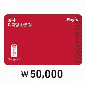 공차 디지털 상품권(5만원)