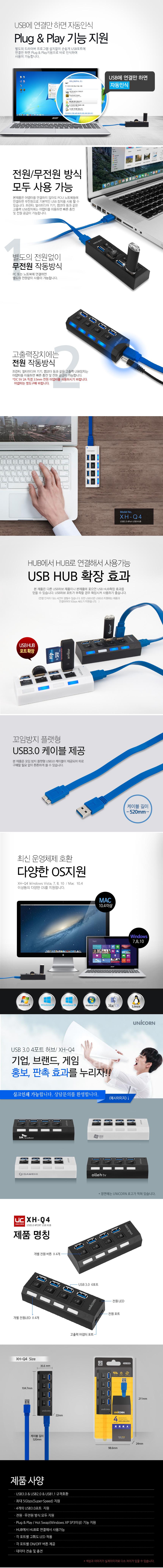 서진네트웍스 UNICORN 4포트 USB 3.0 허브 (XH-Q4)