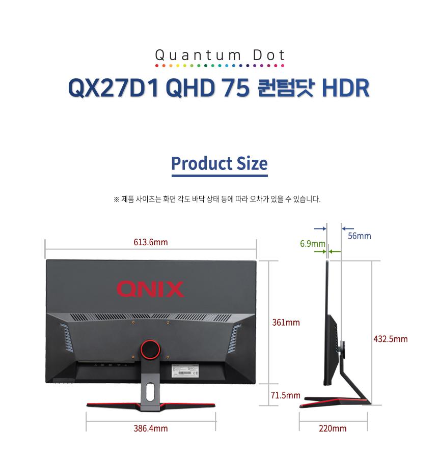 큐닉스그룹 큐닉스 QX27D1 QHD 75 퀀텀닷 HDR