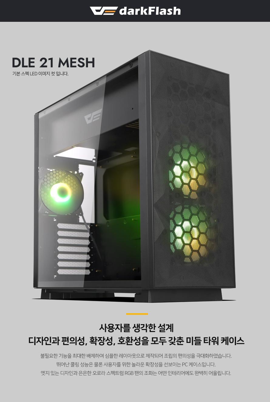 darkFlash DLE21 RGB MESH 강화유리 (블랙)