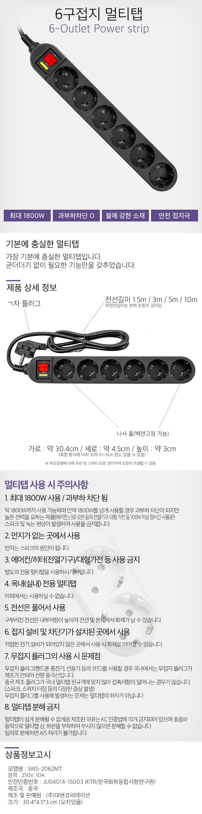 대현코퍼레이션 써지오 6구 10A 블랙 멀티탭 (10m)