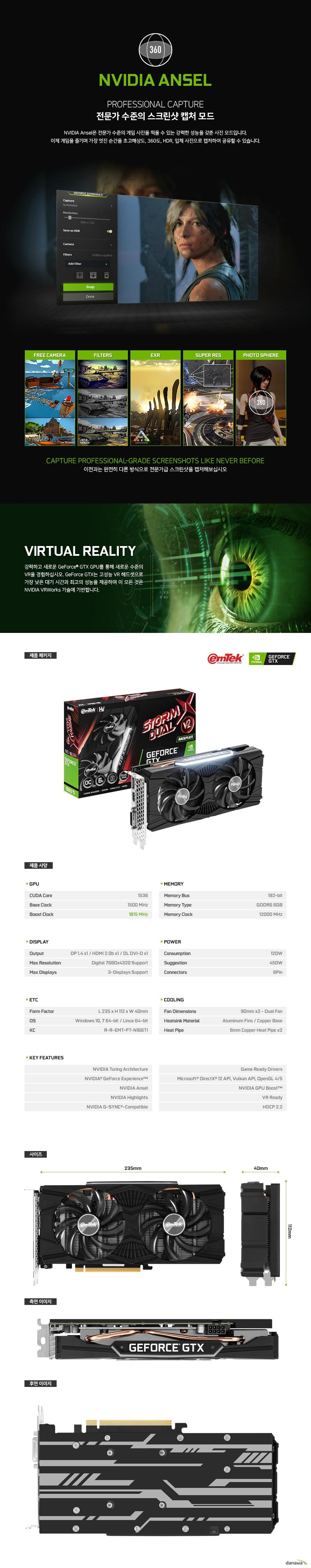이엠텍 HV 지포스 GTX 1660 Ti STORM X Dual V2 OC D6 6GB