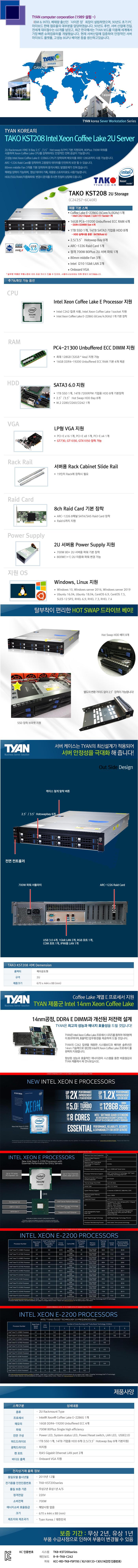 TYAN TAKO-KST208-(C242S7-6C40R) (64GB, SSD 1TB + 84TB)