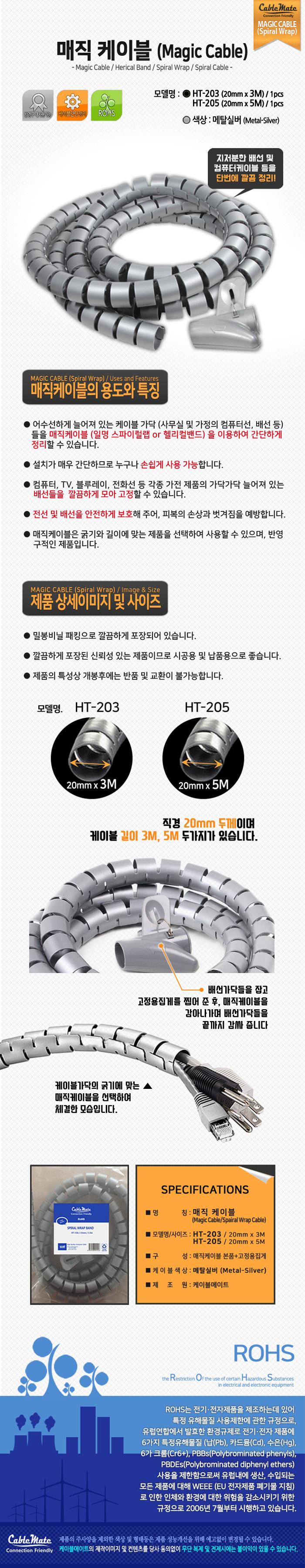 CABLEMATE HT-203 매직케이블 정리기 3m (직경 20mm)