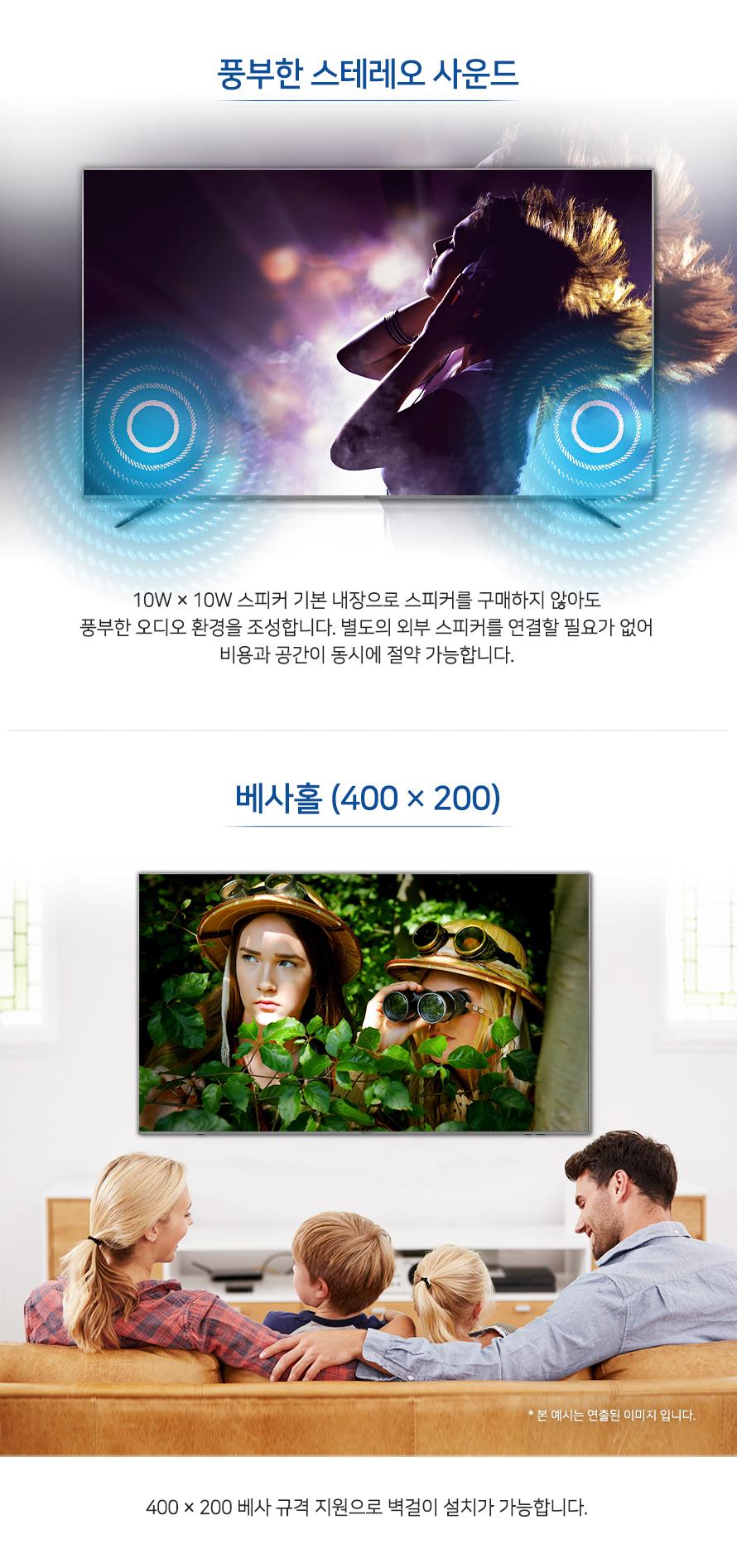 알파스캔 프레스티지 A75UH 4K UHD TV HDR (스탠드)