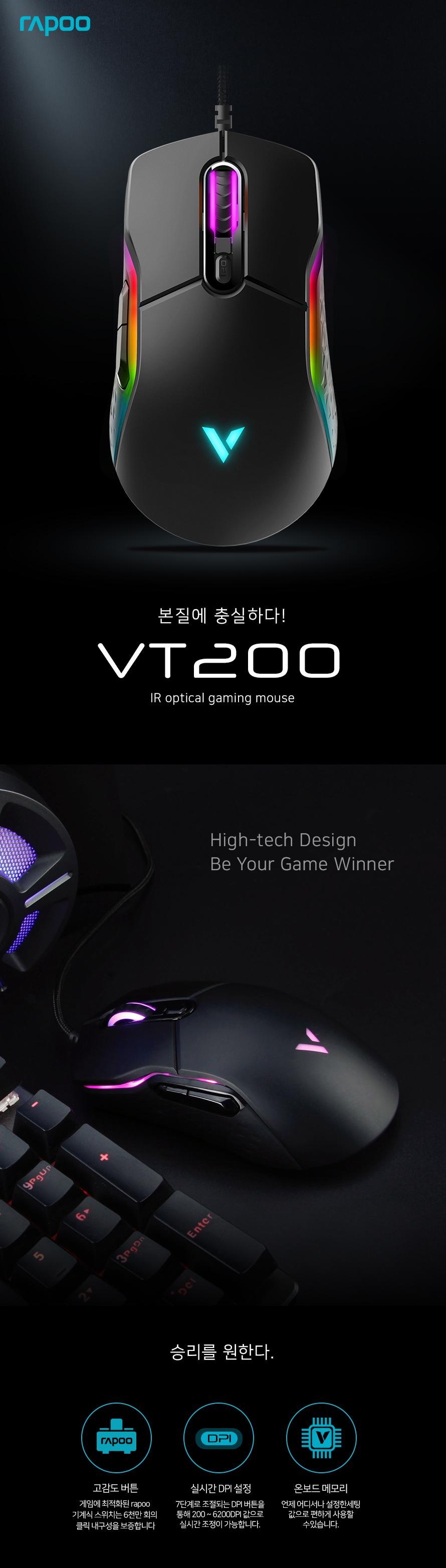 RAPOO  VPro VT200 에센셜