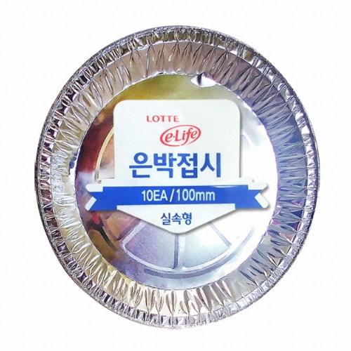 롯데알미늄 롯데이라이프 은박접시 실속형 10개 (10cm)_이미지