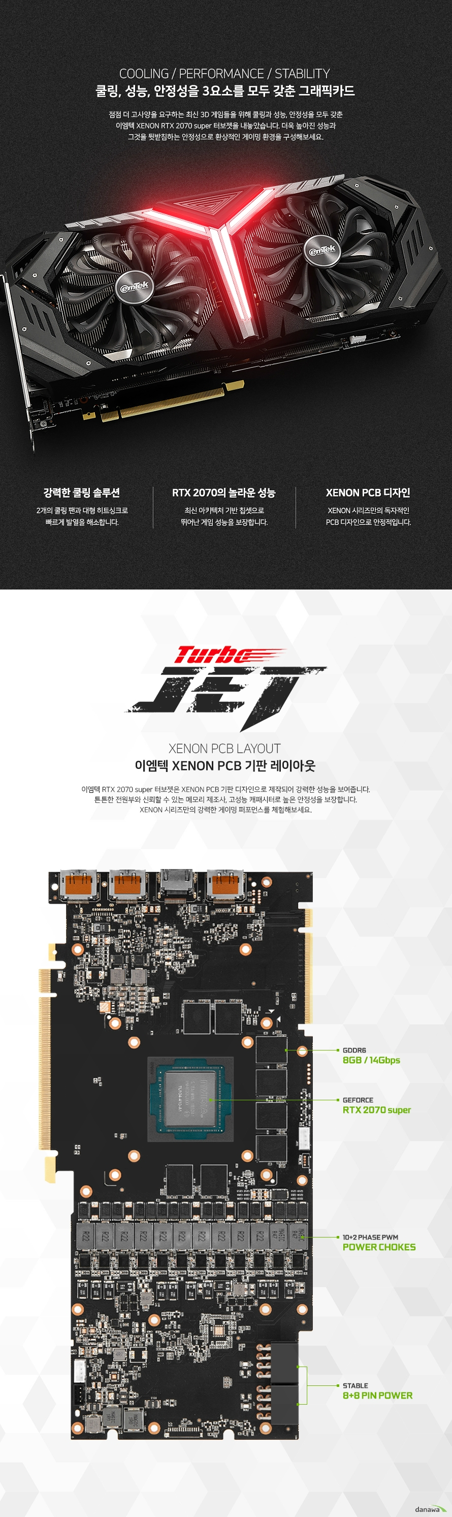 이엠텍 XENON 지포스 RTX 2070 SUPER TURBO JET D6 8GB