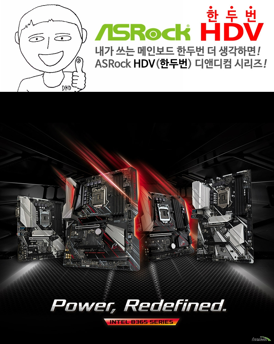 ASRock  B365M-HDV 디앤디컴