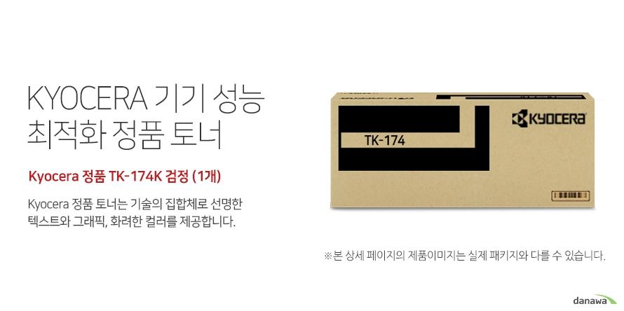 쿄세라 기기 성능 최적화 정품 토너 Kyocera 정품 TK-174K 검정 (1개) 쿄세라 정품 토너는 기술의 집합체로 선명한 텍스트와 그래픽, 화려한 컬러를 제공합니다. 호환 프린터 쿄세라 FS-1320D 쿄세라 FS-1320DN 쿄세라 FS-1370DN 높은 인쇄 품질 생산성 향상 고품질의 원료와 초미세의 정밀한 토너 입자로 쿄세라 정품 토너는 깨끗하고 선명한 글자와 이미지를 제공합니다. 토너량(ISO/IEC 규격 기준), 기기의 생산성과 안전성을 보장합니다.