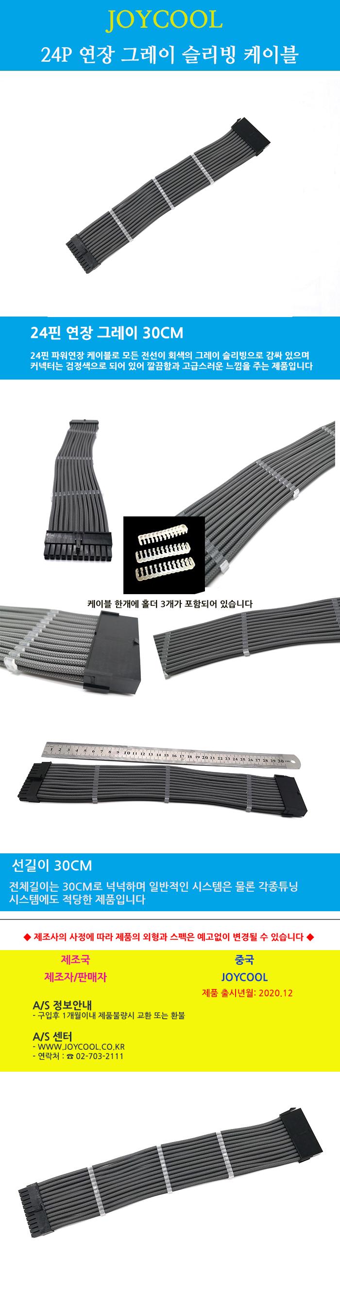 조이쿨 조이쿨 24핀 연장 슬리빙 케이블 (그레이, 0.3m)