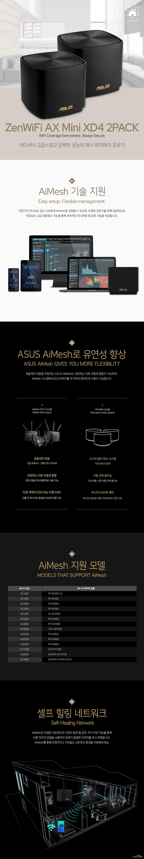 ASUS ZenWiFi AX Mini (XD4) Black 유무선공유기 (2Pack)