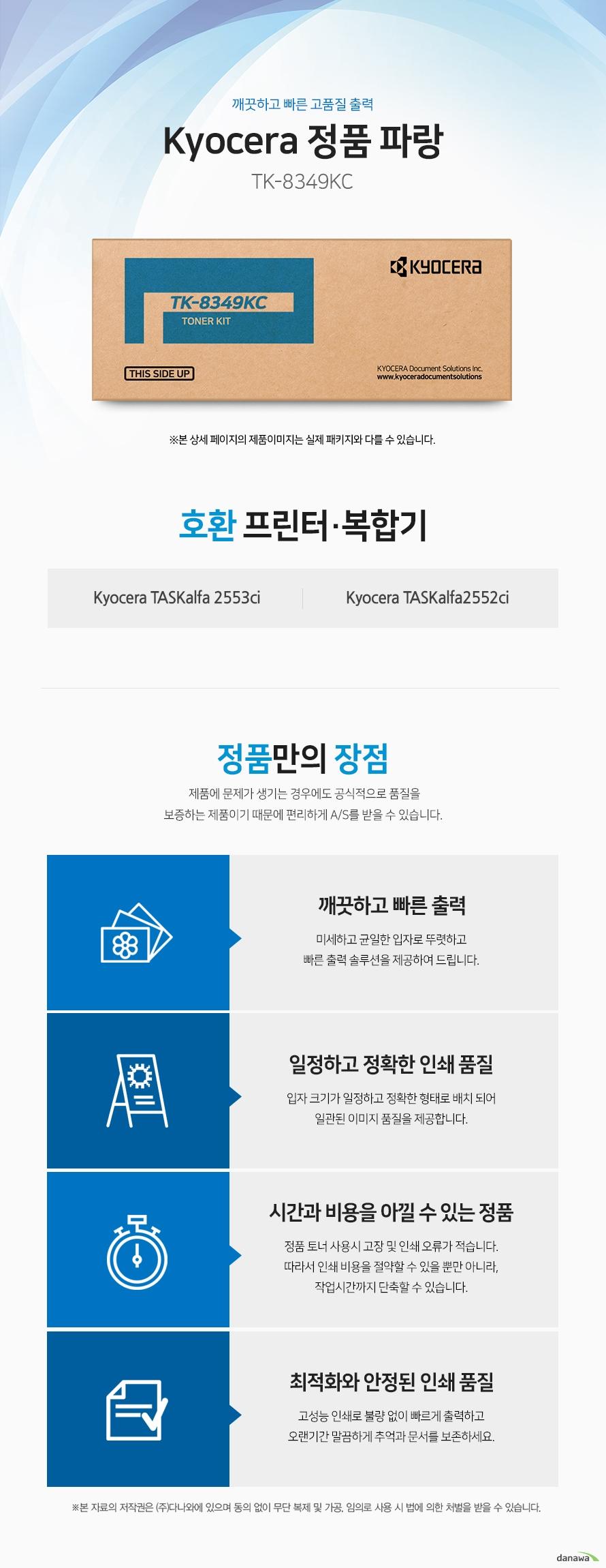 Kyocera 정품 TK-8349KC 파랑