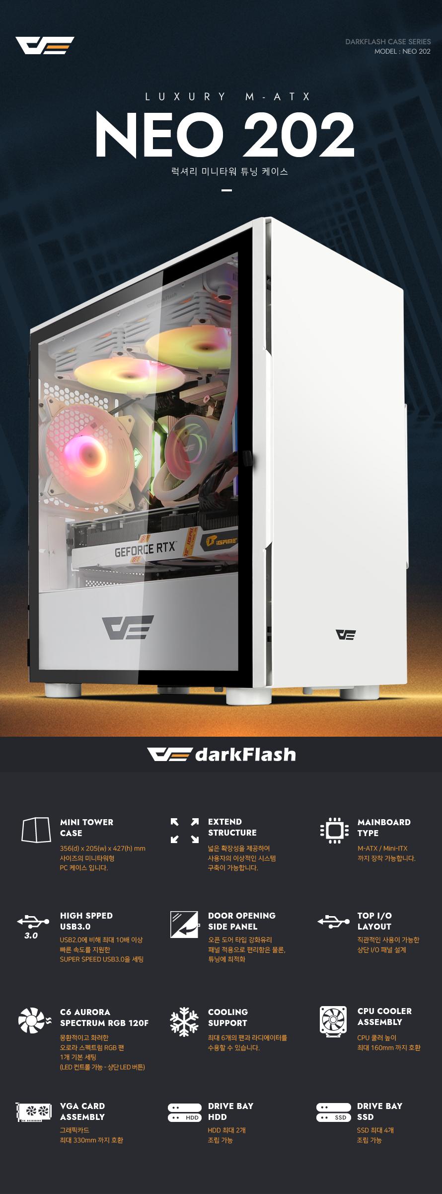 darkFlash NEO 202 강화유리 (화이트)
