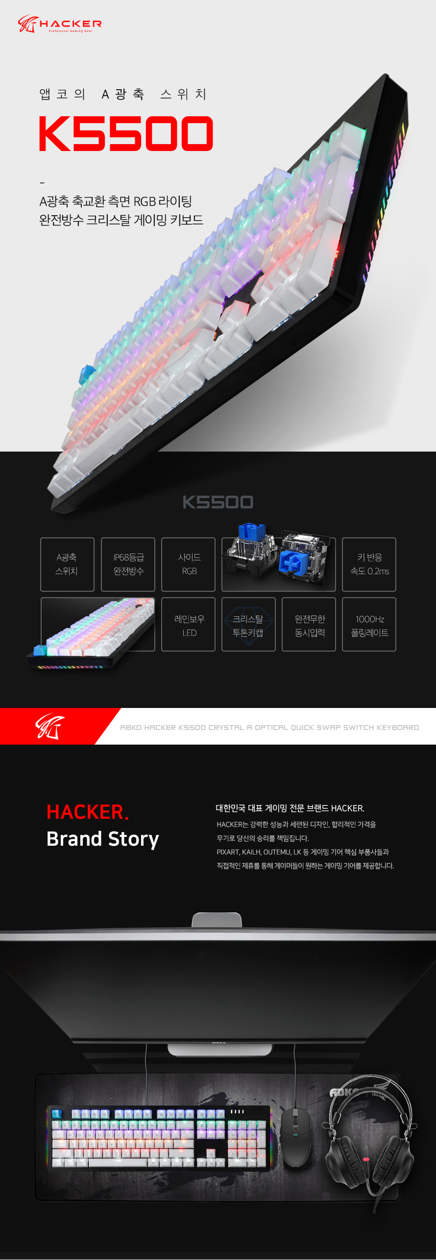 ABKO HACKER K5500 A광축 축교환 측면 RGB 라이팅 완전방수 크리스탈 게이밍 키보드 (블랙, 클릭)