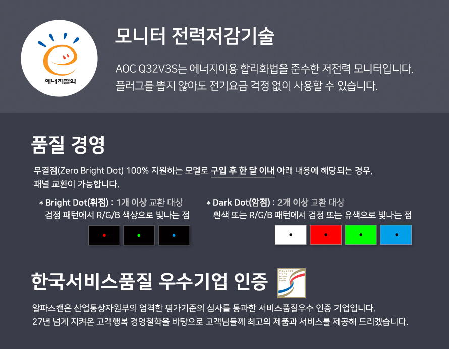 알파스캔 AOC Q32V3S QHD IPS 75 시력보호 무결점