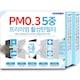 두원 PM0.3 5중 프리미엄 활성탄필터 PK88_이미지