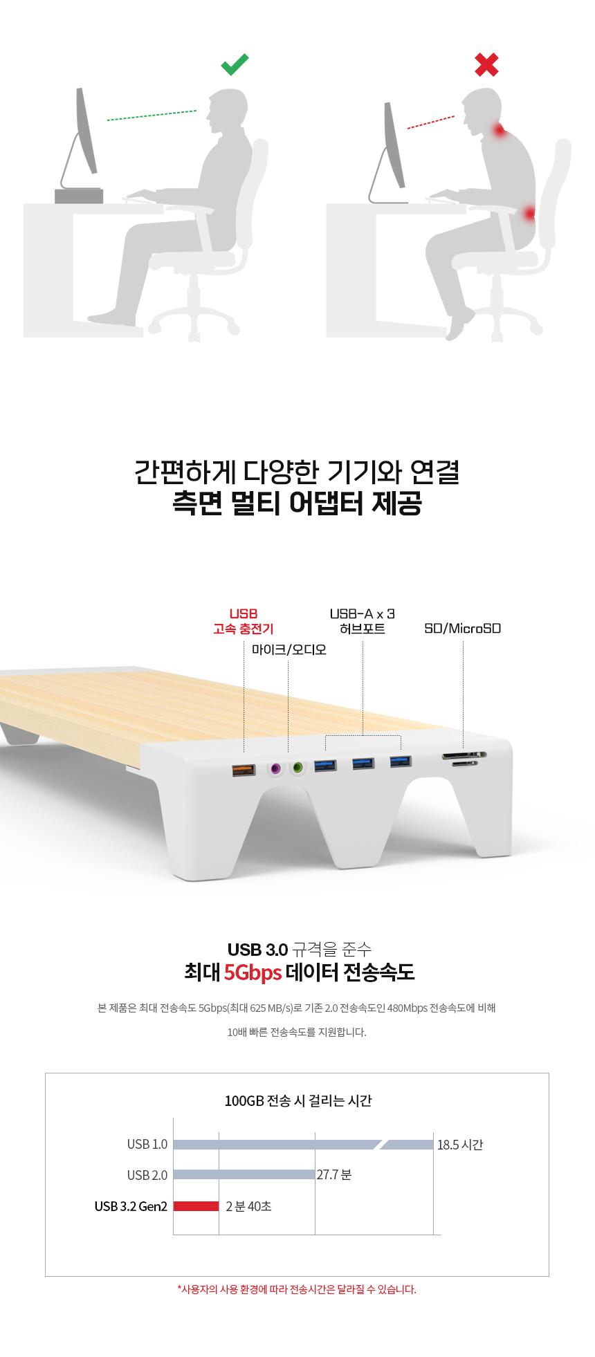 이지넷유비쿼터스 넥스트 NEXT-MS1308M 스마트 올인원 모니터받침대