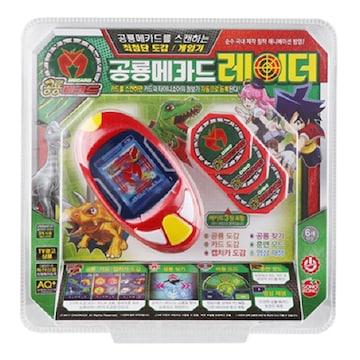 손오공 공룡메카드 레이더