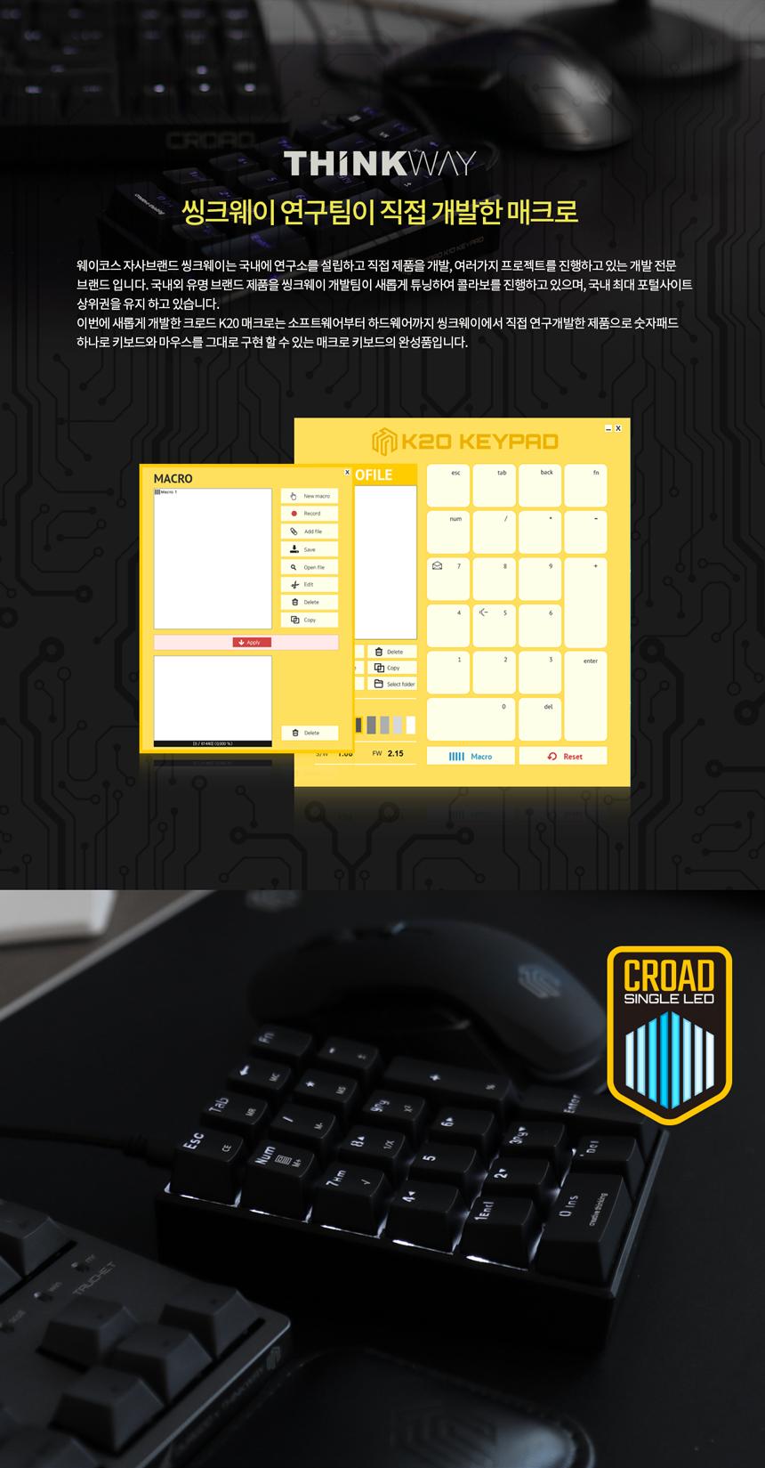 웨이코스 씽크웨이 CROAD K20 매크로 숫자 키패드(청축)
