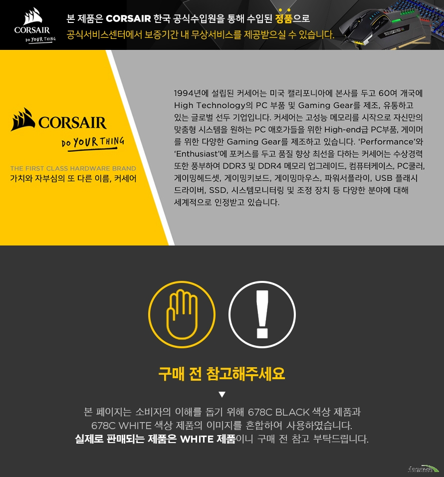 CORSAIR CARBIDE SERIES 678C (화이트)