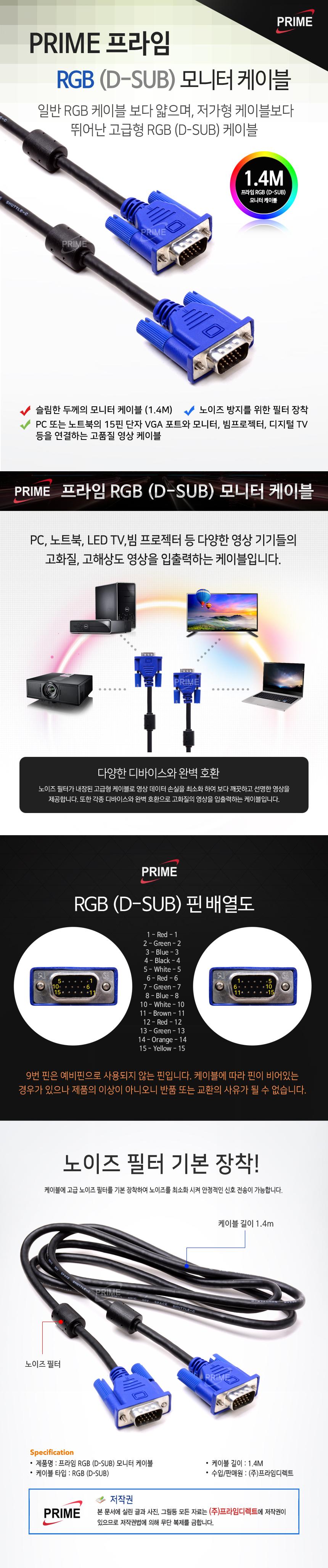 프라임디렉트 고급형 RGB 모니터 케이블 (1.4m)