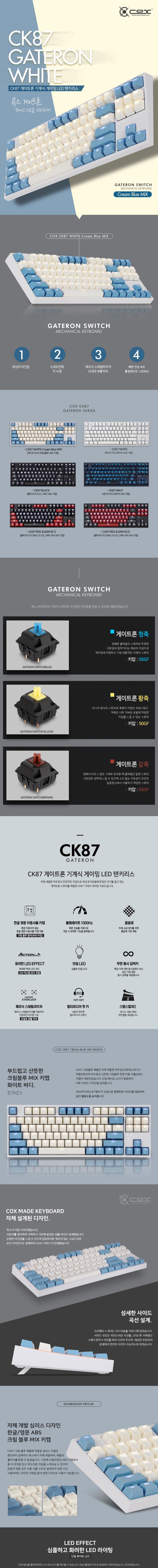 COX CK87 게이트론 LED 게이밍 기계식 (크림블루, 갈축)