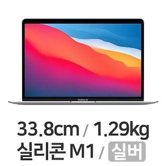 APPLE 2020 맥북에어 MGN93KH/A (8GB, SSD 256GB)_이미지