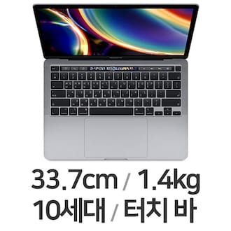 APPLE 2020 맥북프로13 MWP42KH/A (16GB, SSD 512GB)_이미지