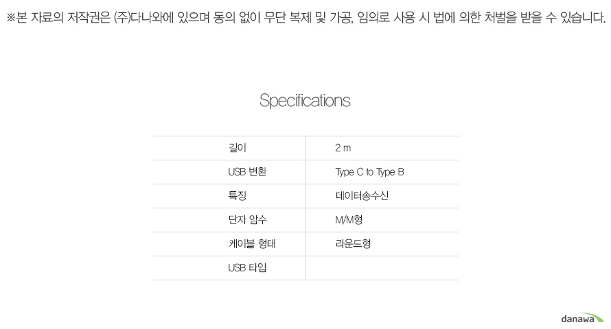 Specifications길이2 mUSB 변환Type C to Type B 특징데이터송수신단자 암수M/M형케이블 형태라운드형 USB 타입