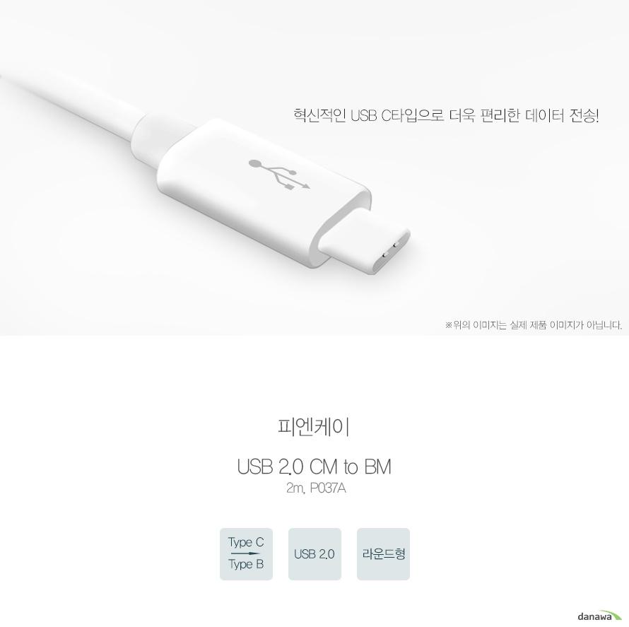 피엔케이 USB 2.0 CM to BM (2m, P037A)혁신적인 USB C타입으로 더욱 편리한 데이터 전송!