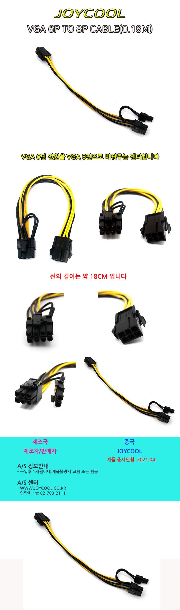 조이쿨 조이쿨 VGA 6P to VGA 8P 변환 케이블 (0.18m)